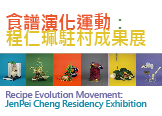 Recipe Evolution Movement: JenPei Cheng Residency Exhibition