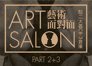 【Art Salon Part 2+3】 2015 Season 1