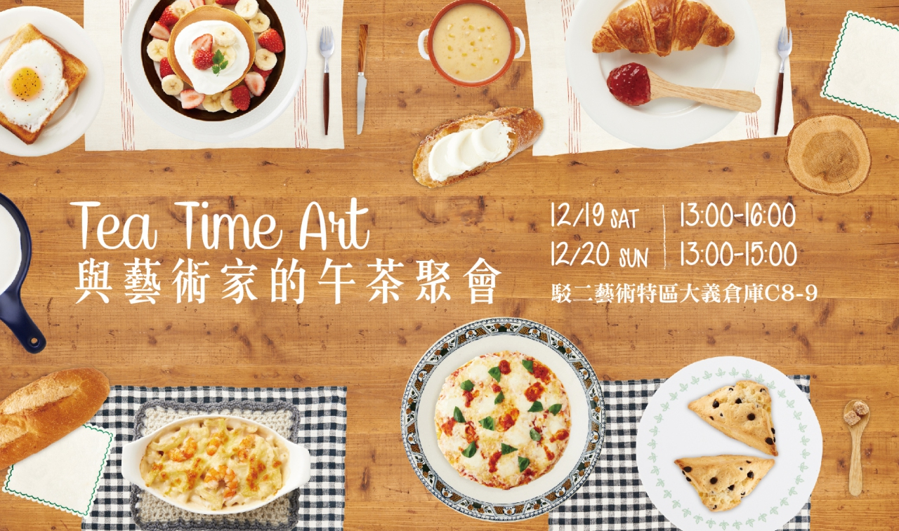 【Let's Talk and Picnic! 】tea time art