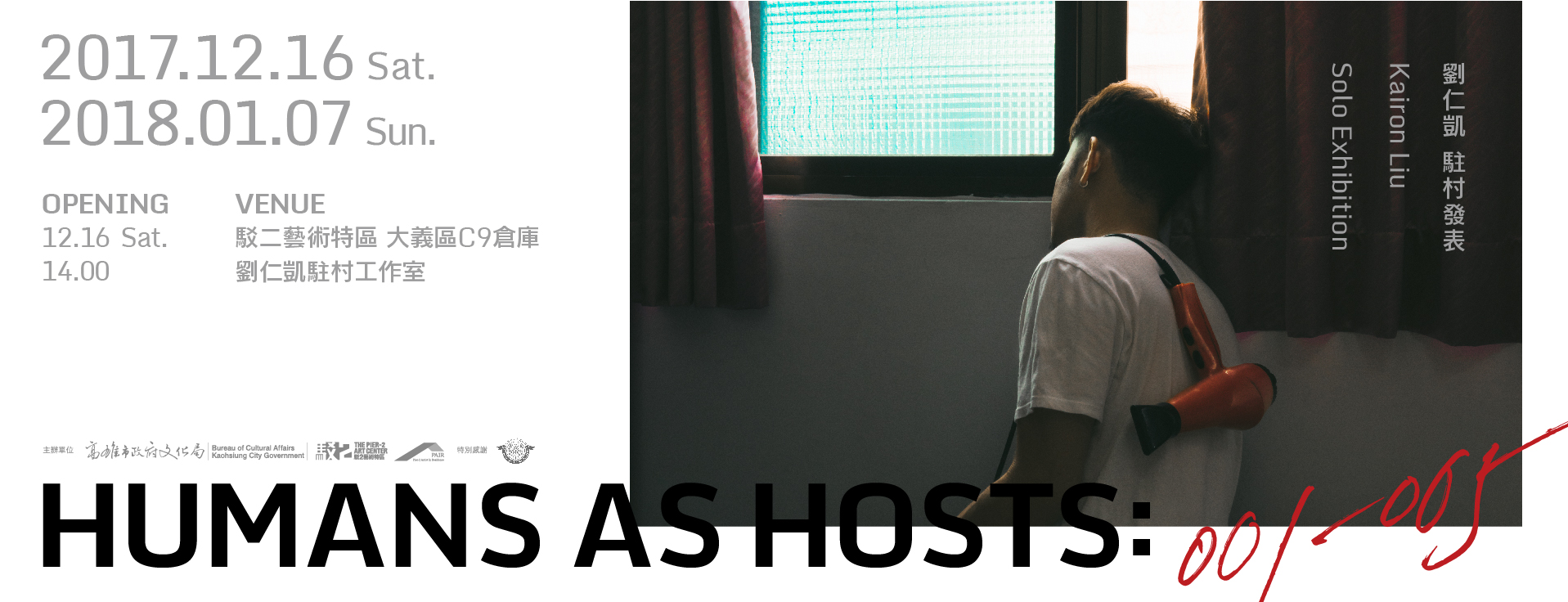 「Humans As Hosts: 001-005」