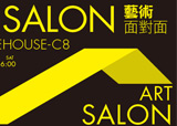 【Art Salon 】- 2014 Season 3