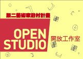 Open Studio in May